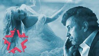 Владимир Дорош - Поздняя любовь (lyric video)