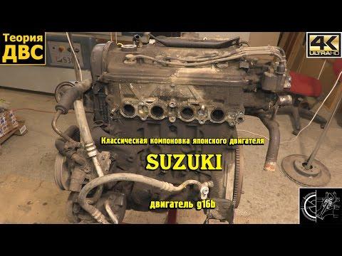 Классическая компоновка японского двигателя - Suzuki g16b