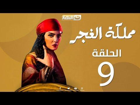 """الحلقة 9 من مسلسل """"مملكة الغجر"""""""