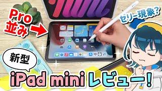 新型iPad mini 6レビュー!Apple Pencilの書き心地などをiPad Pro 12.9インチ 2021年モデル、無印iPad 第9世代と比較します!ウワサのゼリースクロールも検証するよ