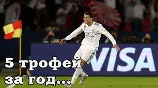 Реал выиграл клубный чемпионат мира. Тренер обидел Роналду. Чемпионский коридор. Футбол.