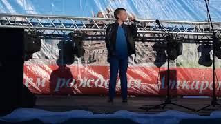 РОМАН ТРИФОНОВ с песней Мой дом РОССИЯ!г Аткарск, Саратовская область