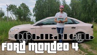 """Ford Mondeo 4 в рубрике """"Обыватель"""" лучший в своем классе"""