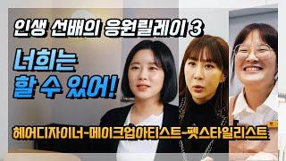 학교밖청소년을 위한 꿈10. 티저03. 헤어디자이너, 메이크업아티스트, 펫스타일리스트