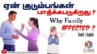 TPM Messages | Why Family Is Affected ? | Bible Studies | Pas.Durai | Tamil | English