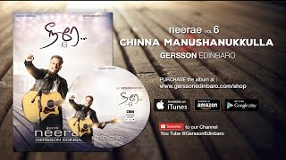 CHINNA MANUSHANUKULLA (Neerae 6) Gersson Edinbaro Lyrics and Chords