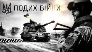 Армія України: Подих війни / Army of Ukraine: Breath of War
