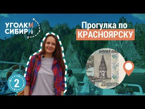 Прогулка по Красноярску. Куда сходить, что посмотреть, достопримечательности. Krasnoyarsk.