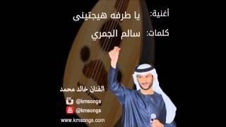 خالد محمد - ياطرفه (عود) تحميل MP3