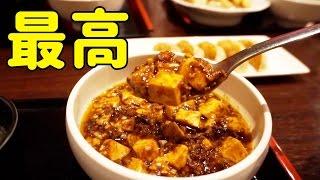 過去最高に美味しい麻婆豆腐&担々麺のお店を教えてもらった!