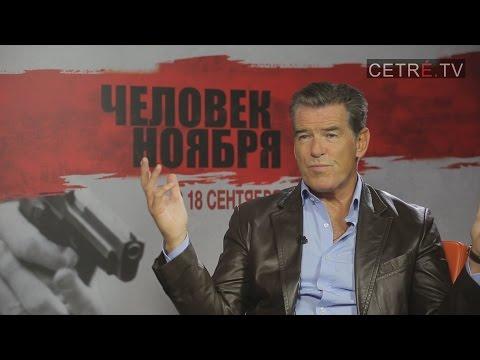 CETRE TV: Интервью Пирса Броснана (Pierce Brosnan)