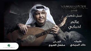 مازيكا Nabeel Shuail … Alam Ahbaby - With Lyrics | نبيل شعيل … عالم احبابي - بالكلمات تحميل MP3