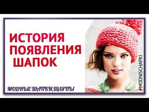 Как появились шляпы, шапки.  История шляпы. История появление шапок  Виды шляп