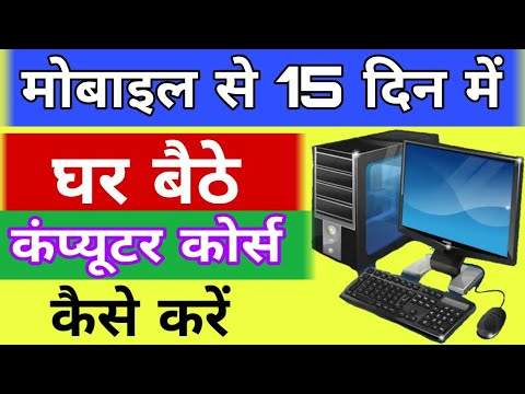 मोबाइल से 15 din me computer course kaise kare - YouTube