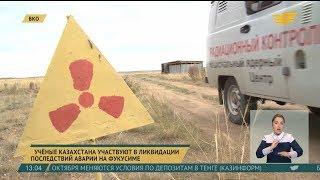 Ученые Казахстана участвуют в ликвидации последствий аварии на Фукусиме