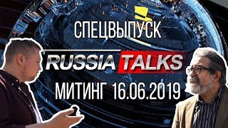Russia talks. Специальный репортаж о митинге 16.06