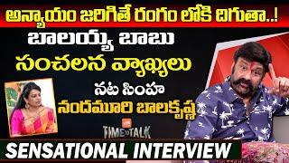 Nandamuri Balakrishna Sensational Interview | Balakrishna Vs Nagababu Fight | Time To Talk | YOYO TV