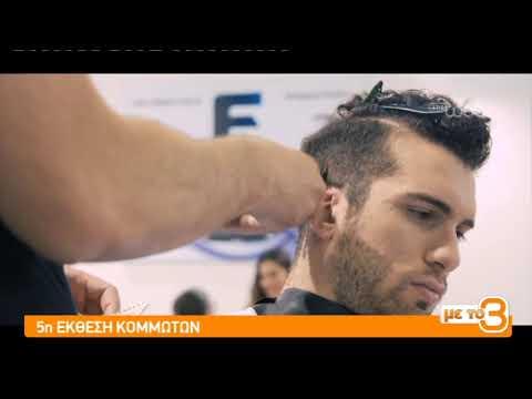 5η Έκθεση Κομμωτών HairProf στο Μαρούσι    15/02/2019   ΕΡΤ