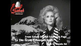 تحميل اغاني Sabah صباح - Official FB Page - Exclusive -تسلم يا عسكر لبنان MP3