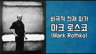 [미술] 비극적 천재 화가 마크 로스코(Mark Rothko)는 왜 유명할까?