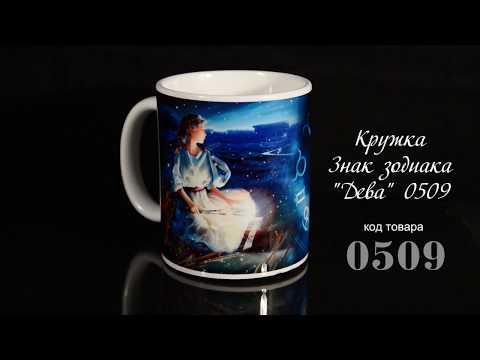 """Кружка Знак зодиака """"Дева"""" (0509)"""
