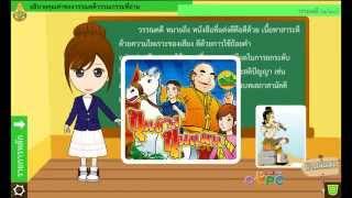 สื่อการเรียนการสอน อธิบายคุณค่าของวรรณคดีวรรณกรรม บทเสภาสามัคคีเสวกม.2ภาษาไทย