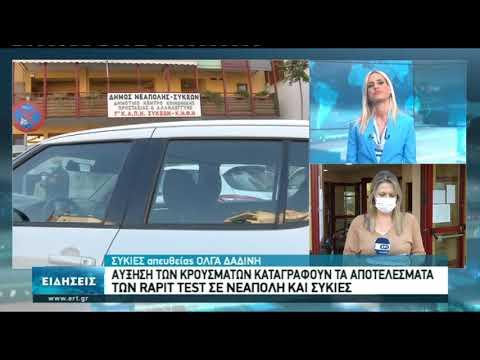 Γρήγορα τεστ και απολυμάνσεις στο Δήμο Νεάπολης-Συκεών   20/10/2020   ΕΡΤ
