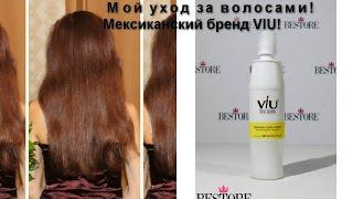 Мой уход за волосами! Мексиканский бренд VIU!