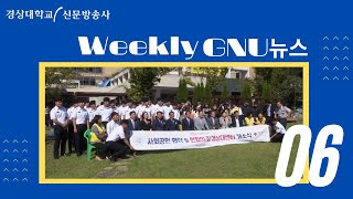 Weekly GNU뉴스(6회)