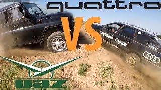 Когда Audi quattro лучше чем УАЗ!!! Стоит всего лишь сменить... 16+