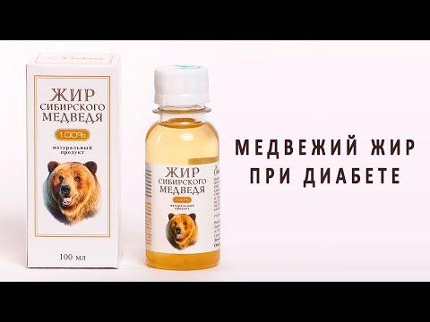 Чем полезен медвежий жир при сахарном диабете