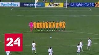 Футболисты сборной Саудовской Аравии игнорировали минуту молчания