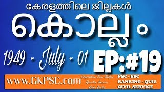 Thiruvananthapuram - Trivandrum - TVM Jilla GKPSC Question Answer