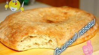 Как сделать толстый грузинский лаваш? Рецепт неимоверно пышного и вкусного лаваша!