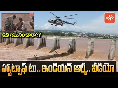 Indian Army : Indian Air Force Rescue Operation in Jammu Kashmir | Tawi River Flood | YOYO TV