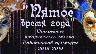 """Театрализованный концерт """"Пятое время года"""""""