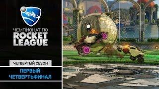 Чемпионат по Rocket League - 4 сезон 7 выпуск: Первый четвертьфинал