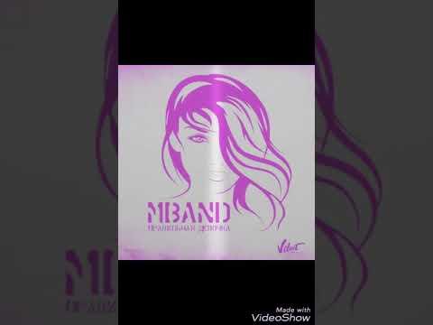 MBAND - Правильная девочка (Премьера)