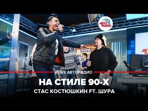 🅰️ Стас Костюшкин feat. Шура - На стиле 90-х (LIVE @ Авторадио)