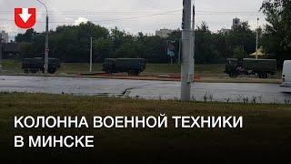 В Минск ввели военную технику, чтобы разогнать демонстрантов в день выборов, СМИ. Видео