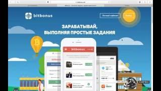 RedeX Bitbonus  зарабатывайте  без вложений