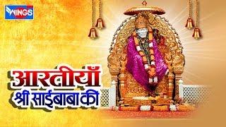 Sai Baba Songs - Aartiya Shree Sai Baba Ki - Utho Utho Shri sainath -Shirdi Sai Baba Bhajan