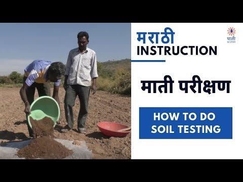Soil Testing (Marathi)