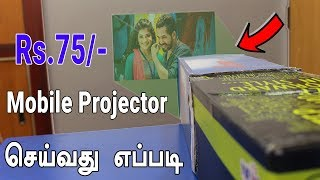 How To Make Mobile Projector at Home in Tamil - Loud Oli Tech