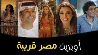 تحميل اغاني أوبريت مصر قريبة (فيديو كليب) | 2015 Misr Orayba MP3