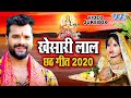 Khesari Lal TOP छठ पूजा गीत - Video Jukebox - Khesari Lal Chhath Geet 2020 - Bhojpuri Chhath Geet