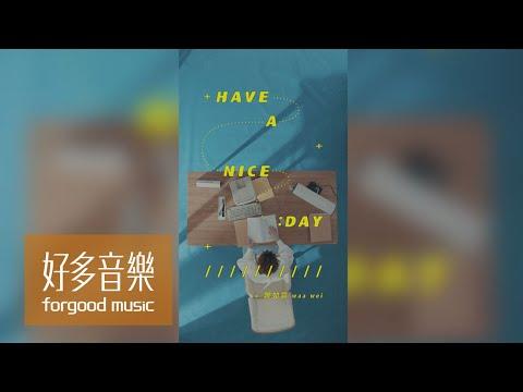 魏如萱-HAVE A NICE DAY