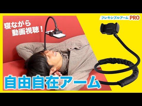 【スマホスタンド】おうち時間やテレワークに便利な「フレキシブルアームPRO」をご紹介します!【GoPro対応】
