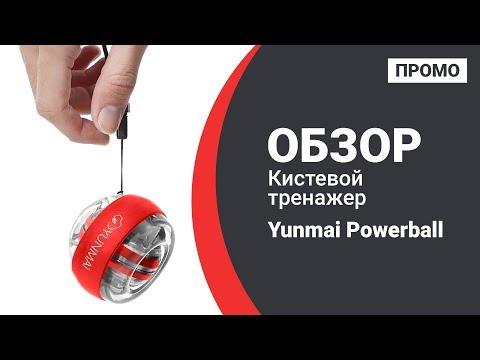 Кистевой тренажер Xiaomi Yunmai Powerball - Промо обзор!
