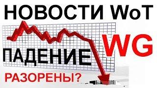 НОВОСТИ WoT: ПАДЕНИЕ WG! НЕРФ КОЛЁСНИКОВ!